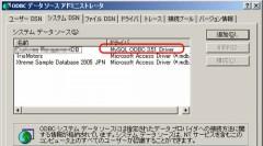 MySQL ODBCドライバー