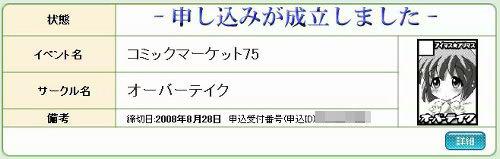 コミケ75
